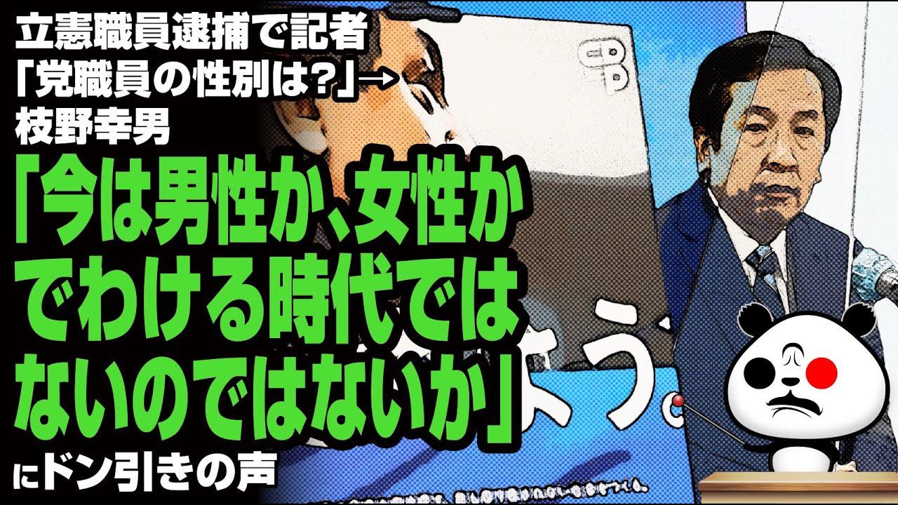 記者「党職員の性別は?」→枝野氏「今は男性か、女性かでわける時代ではないのではないか」が話題