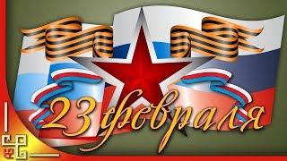 День Защитника Отечества ★ Красивое поздравление на 23 февраля ★ Видео открытки