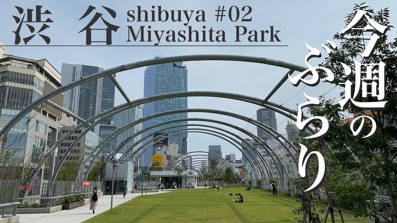 【今週のぶらり】渋谷/ミヤシタパーク/大人の休日の過ごし方/居心地のいい場所めぐり/vlog