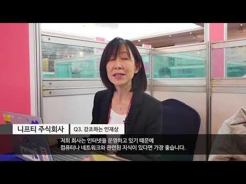 일본 니프티(nifty) 주식회사 기업 관계자 인터뷰 커버 이미지