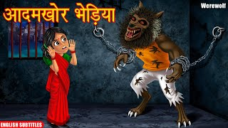भेड़िया पति | Werewolf | English Subtitles | Hindi Horror Story | Hindi Kahaniya | Dream Stories TV |
