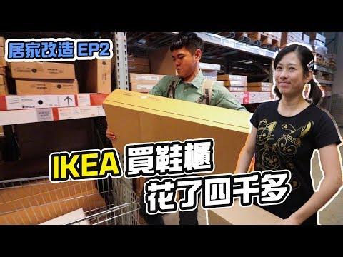 居家大改造ep2|媽媽是蜈蚣ikea買鞋櫃花了四千多~|彼得爸與蘇珊媽
