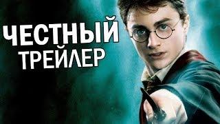 Честный трейлер - Гарри Поттер (русская озвучка)