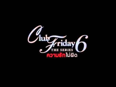 ความรักไม่ผิด Ost  Club Friday The Series 6   โรส ศิรินทิพย์