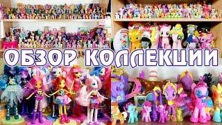 Обзор коллекции My Little Pony и Equestria Girls на январь 2016