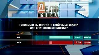 видео Экологические проблемы в России кратко