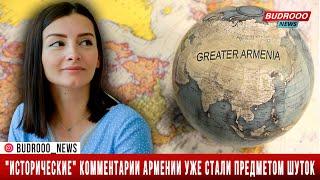 """МИД: """"Исторические"""" комментарии Армении уже стали предметом шуток"""