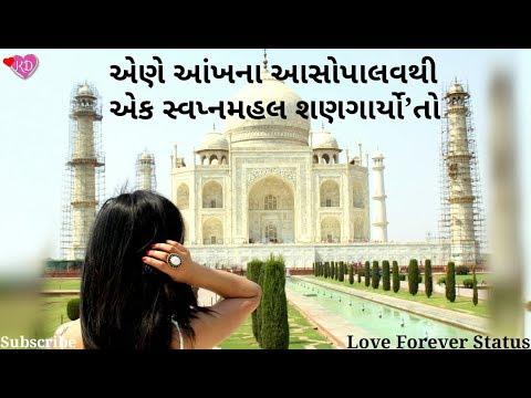 Gujarati Whatsapp status 👌😍  Sant Zarukhe vaat nirakhti Gazal Whatsapp status💖  Manhar udhas