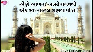 Gujarati Whatsapp status 👌😍| Sant Zarukhe vaat nirakhti Gazal Whatsapp status💖| Manhar udhas