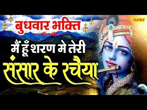 बुधवार भक्ति - मैं हूँ शरण में तेरी संसार के रचैया | कृष्ण जी के भजन | Krishan Bhajan Chanda Bhakti