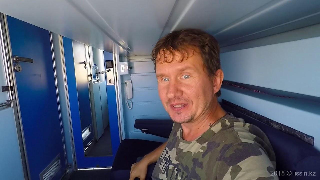 Купе Гранд люкс Talgo поезда Алматы - Атырау