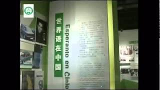 Esperanto Muzeo Zhaozhuang