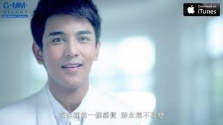 [MV] Gun Napat: 永久的愛情 (Ruk Tae Yoo Neuah Garn Way Lah) (Chinese Sub)