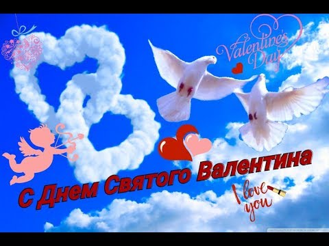 Красивое поздравление с Днём Влюбленных! Супер поздравления с Днём Святого Валентина! - Приколы видео