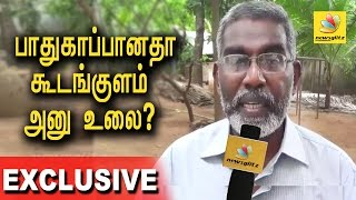 Udayakumar warns about the dangers of Koodankulam Atomic Powerstation | Interview