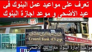 موعد اجازة البنوك خلال عيد الأضحى 2021/مواعيد عمل البنوك خلال عيد الاضحي/اجازة البنوك بعد التعديل