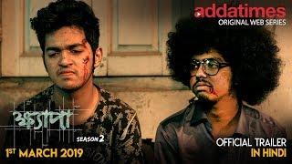 Khyapa Season-2 | Offiicial Trailer (Hindi) | Arya | Pushan | Riddhi Barua | Korok | Addatimes