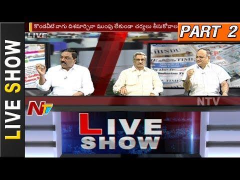 CPM Leaders Comment on Polavaram Project & TDP Govt    Live Show Part 02