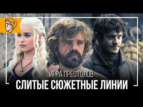 Игра Престолов ТУПИКОВЫЕ СЮЖЕТНЫЕ ЛИНИИ / Game Of Thrones 8 сезон 6 серия