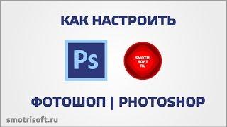 Как настроить фотошоп