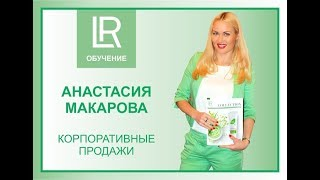Корпоративные продажи Подарочные сертификаты Новогодние подарки ЛР Анастасия Макарова