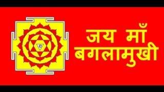 Dash Mahavidya Baglamukhi Mantra