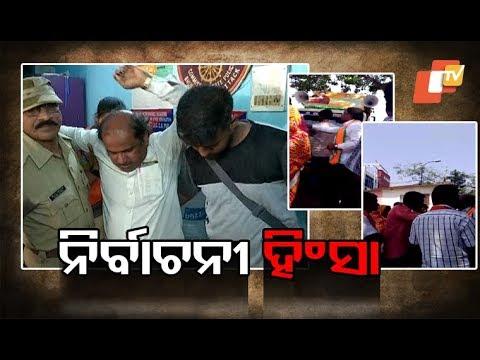 BJP activists allegedly attacked in Bhubaneswar