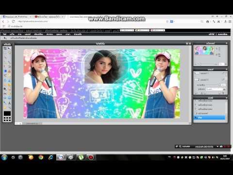 สอนแต่งรูปแบบรีมิกซ์-สอนแต่งรูป โดยโฟโต้ชอปออนไลน์//รับแต่งรูป_ฟรี_Photoshop