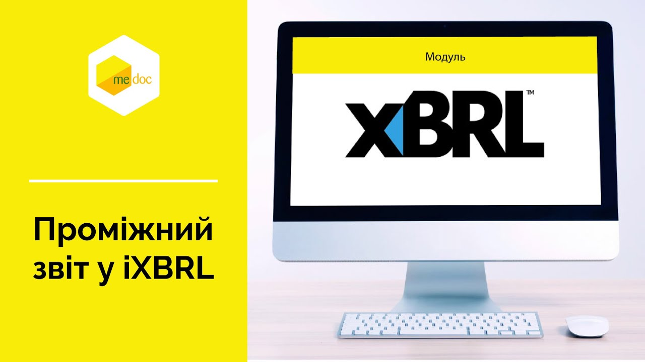 Створення проміжного звіту в форматі iXBRL | M.E.Doc. Фінансова звітність за МСФЗ