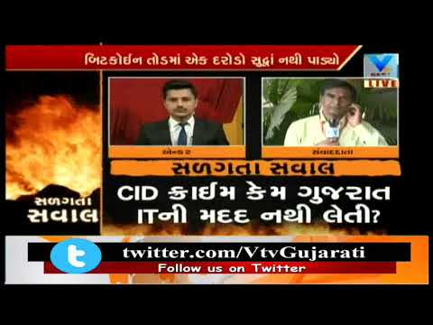 Bitcoin Scam Case: Burning Questions on Surat IT Officials Showing apathy to Accused | Vtv News