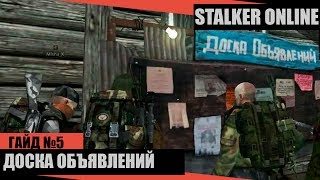 Stalker Online - Гайд №6 (Доска объявлений)(, 2015-10-04T10:49:41.000Z)