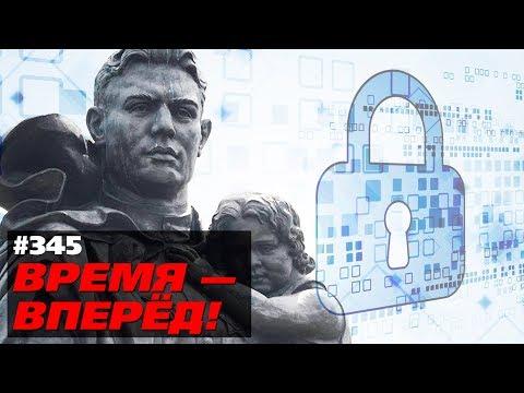 Россия куёт свой киберщит. Представлен суперкомпьютер и ОС