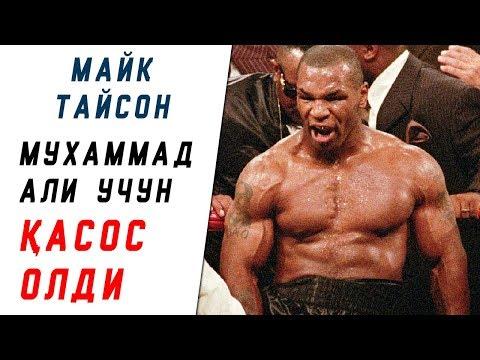 Tayson Muhammad Ali uchun QASOS OLDI | Mayk Tayson