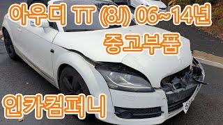 아우디 TT 중고부품 , 아우디중고 라이트/본넷/앞범퍼…