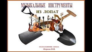 Музыкальные инструменты из лопат