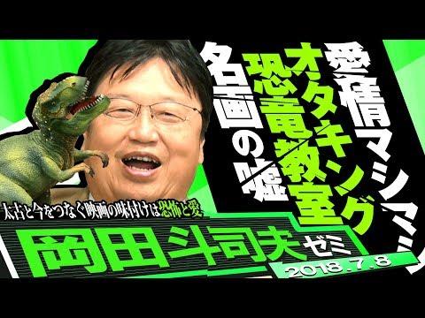 岡田斗司夫ゼミ7月8日号「映画で学ぶ恐竜学~『ジュラシック』『ドラえもん』『ゴジラ』など、知らなかった映画トリビア&最新の恐竜学に追いつける45分」