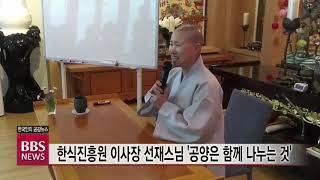 BBS 뉴스한식진흥원 이사장 선재 스님 '공양은 함께 …