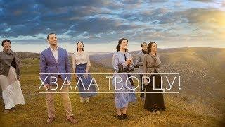 Семья Кирнев - ХВАЛА ТВОРЦУ! (Official Video) Христианский EPIC&Worship клип 4К