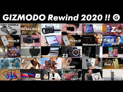 今年も本当にありがとうございました!【Gizmodo Rewind 2020】