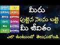 Know Your Personality Based on Your Birth Month||Month Astrology||V Prasad Health Tips In Telugu||