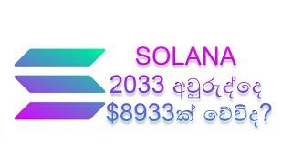 solana price prediction - sol ecosystem ( Sol coin සිංහල ) cryptocurrency sinhala Imacoin