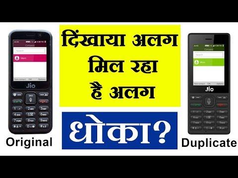 Original jio phone is different | technical guruji unboxed a Beta testing model?