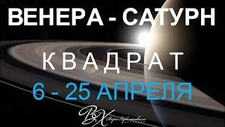 Квадрат ВЕНЕРА - САТУРН с 6 по 25 апреля 2017г. - астролог  Вера Хубелашвили