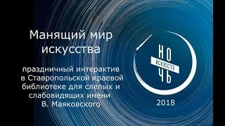 Ночь искусств-2018 в Маяковке