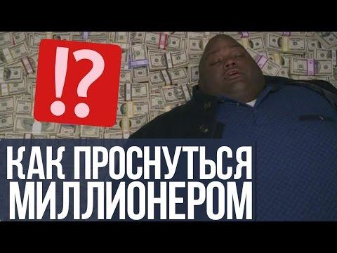топ 10 МИЛЛИОНЕРОВ которые внезапно разбогатели