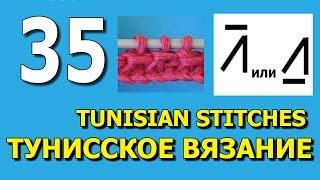 Тунисское вязание урок 35