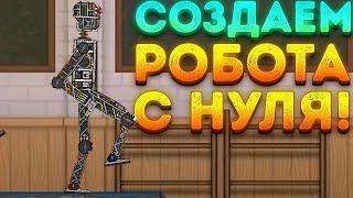 СОЗДАЁМ СВОЕГО РОБОТА С НУЛЯ! - Cybermotion