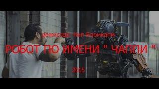 Робот по имени Чаппи - обзор фильма - Сhappie