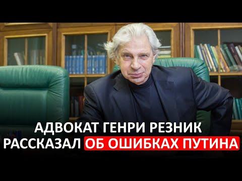 Адвокат Генри Резник о Путине!