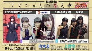 NMB48『ここちゃんの志ん中』第19回 2016年11月9日 内木志&上西怜 ゲスト 安藤愛璃菜 [ここラジ]